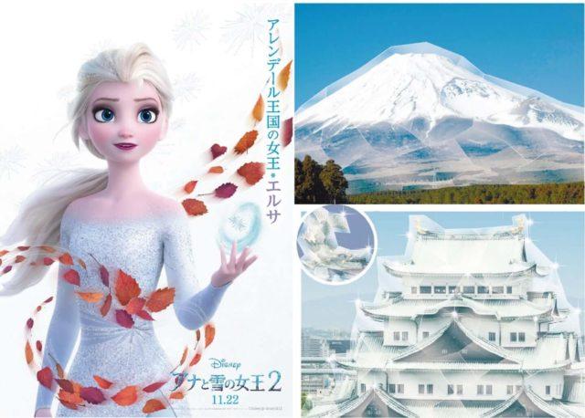 日本全国にエルサの魔法が!都道府県別の金ローアナ雪新聞広告を画像で紹介