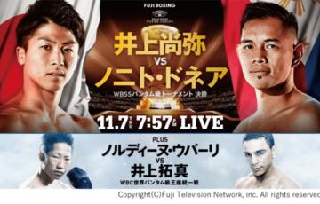 井上尚弥 WBSS決勝戦相手のニート・ドネア選手とは?