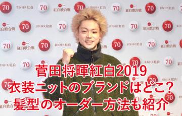 菅田将暉紅白2019衣装ニットのブランドはどこ?髪型のオーダー方法も紹介