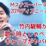 Mステスーパーライブ 2019ディズニーメドレー竹内駿輔が 歌う時としゃべる時の ギャップがヤバい!?