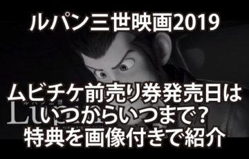 ルパン三世映画2019ムビチケ前売り券発売日はいつからいつまで?特典を画像付きで紹介