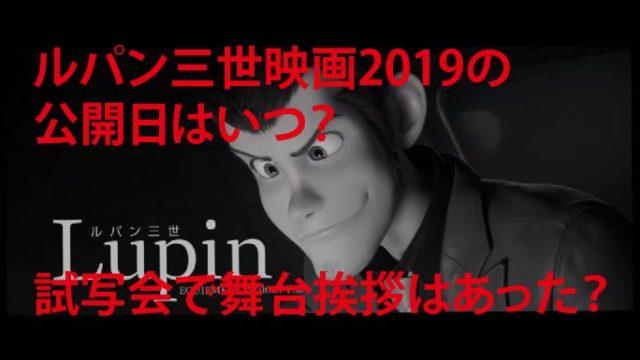 ルパン三世映画2019の公開日はいつ?試写会で舞台挨拶はあった?