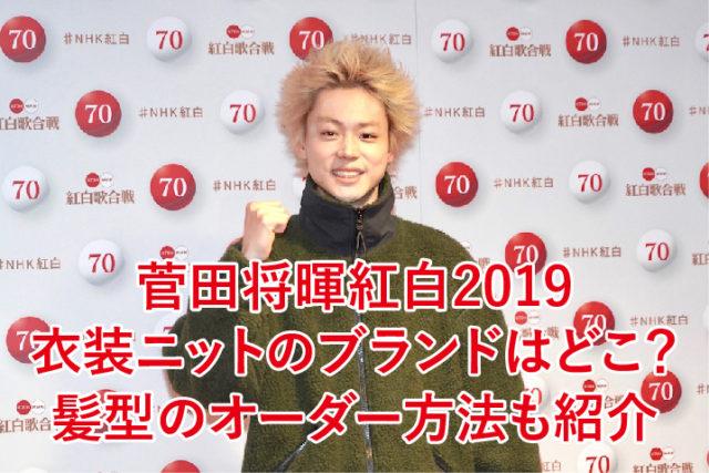 菅田将暉紅白2019衣装ニットのブランドはどこ?髪型のオーダー