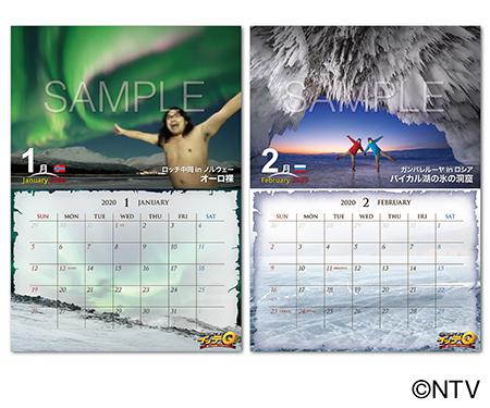 イッテQカレンダー2020発売日・予約いつから?売ってる場所はどこで買える?