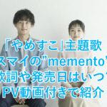 """「やめすこ」主題歌 キスマイの""""memento""""の 歌詞や発売日はいつ? PV動画付きで紹介"""