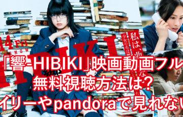 「響-HIBIKI」映画動画フル 無料視聴方法は? デイリーやpandoraで見れない?