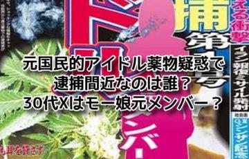 元国民的アイドル 薬物疑惑 誰 逮捕間近 30代 X モー娘 メンバー