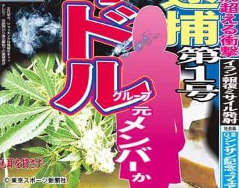 国民的アイドルが逮捕間近!(東スポ)薬物疑惑のXはAKBかモー娘。元メンバー?!