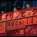 アキラ(アニメ)東京五輪中止のあらすじがヤバい!新型ウィルスも予言していた!?