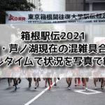 箱根駅伝2021箱根・芦ノ湖現在の混雑具合は?リアルタイムで状況を写真で紹介!
