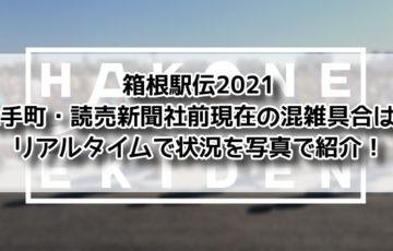 箱根駅伝2021大手町・読売新聞社前現在の混雑具合は?リアルタイムで状況を写真で紹介!