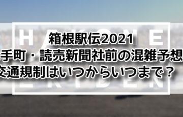 箱根駅伝2021大手町・読売新聞社前の混雑予想と交通規制はいつからいつまで?