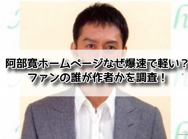 阿部寛 ホームページ 爆速 なぜ 軽い ファン 誰