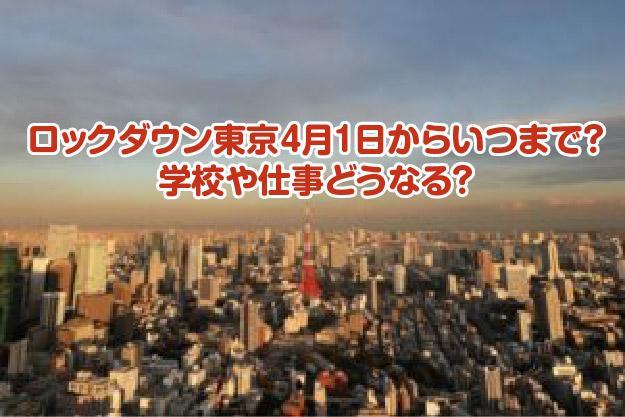 ロックダウン東京4月1日からでいつまで?学校や仕事どうなる?