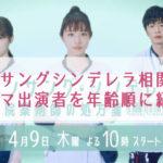 アンサングシンデレラ相関図とドラマ出演者を年齢順に紹介!