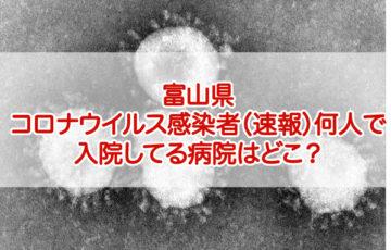 富山県 コロナウイルス感染者(速報)何人で 入院してる病院はどこ?