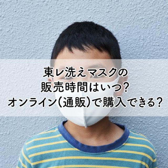東レ洗えマスクの 販売時間はいつ? オンライン(通販)で購入できる?