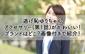 逃げ恥ゆりちゃん アクセサリー(第1話)がかわいい! ブランドはどこ?画像付きで紹介!