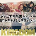 キングダム 相関図 映画 実写 キャスト 画像