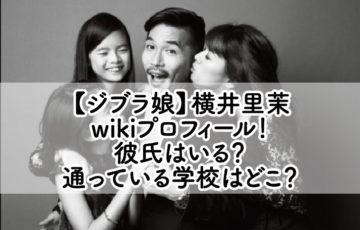 【ジブラ娘】横井里茉wikiプロフィール!彼氏はいる?通っている学校はどこ?