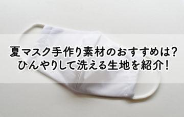夏マスク手作り素材のおすすめは?ひんやりして洗える生地を紹介!