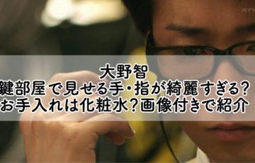 大野智 鍵部屋で見せる手・指が綺麗すぎる? お手入れは化粧水?画像付きで紹介