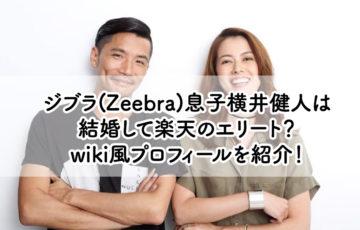 ジブラ(Zeebra)息子横井健人は結婚して楽天のエリート?wiki風プロフィールを紹介!