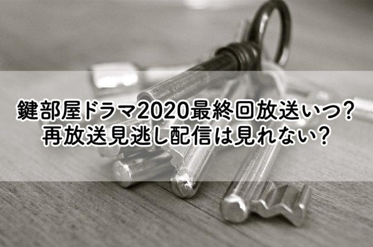 鍵部屋ドラマ2020最終回放送いつ? 再放送見逃し配信は見れない?