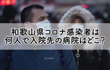 和歌山県コロナ感染者は 何人で入院先の病院はどこ?