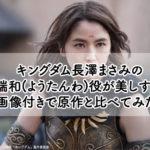 キングダム長澤まさみの 楊端和(ようたんわ)役が美しすぎる! 画像付きで原作と比べてみた!