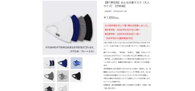 to&fro(トゥーアンドフロー) みんなの夏マスク通販販売いつ?値段や予約方法は?