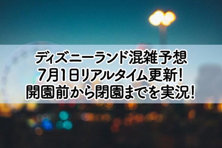 ディズニーランド混雑予想 7月1日リアルタイム更新! 開園前から閉園までを実況!