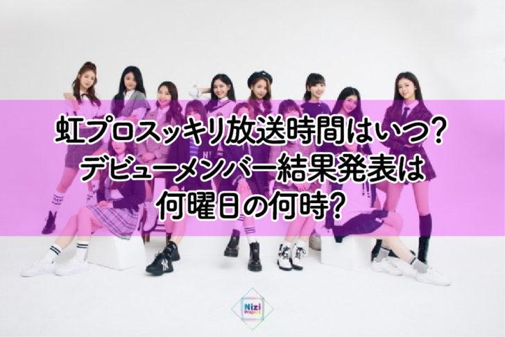 虹プロスッキリ放送時間はいつ? デビューメンバー結果発表は 何曜日の何時?