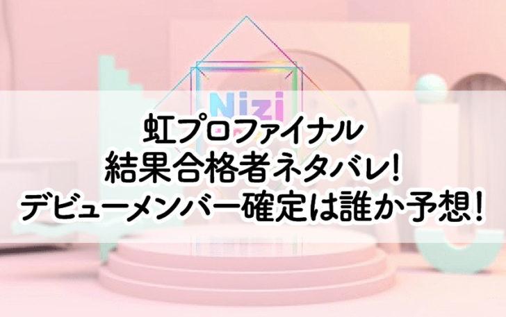 虹プロファイナル 結果合格者ネタバレ! デビューメンバー確定は誰か予想!