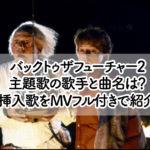 バックトゥザフューチャー2主題歌の歌手と曲名は?挿入歌をMVフル付きで紹介