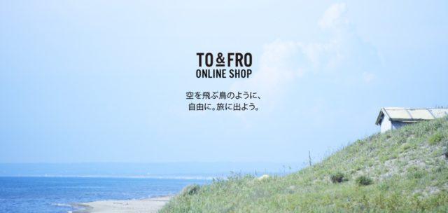 真夏の夏マスク(TO&FRO)予約方法は?値段やオンライン登録方法も紹介