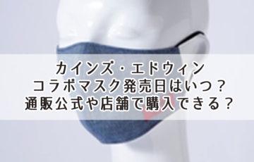 カインズ・エドウィン コラボマスク発売日はいつ? 通販公式や店舗で購入できる?
