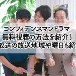 コンフィデンスマンドラマ 無料視聴の方法を紹介! 再放送の放送地域や曜日も紹介