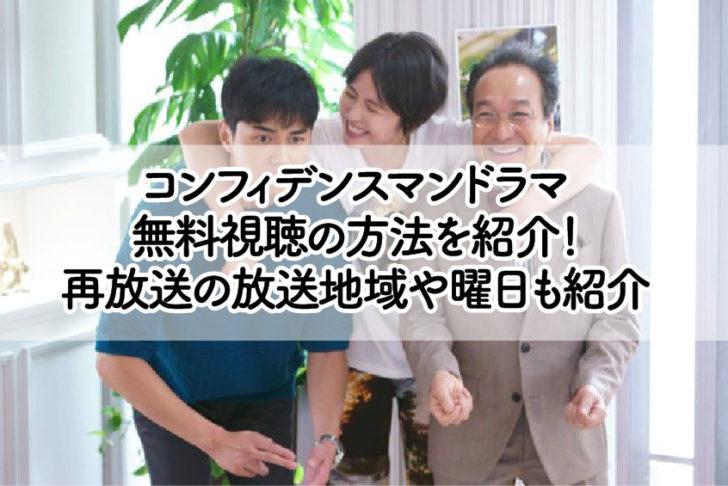 運勢編 動画 コンフィデンスマンjp