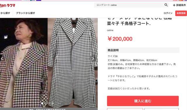 やまとなでしこ桜子の千鳥柄ロングコートのブランドはどこ?
