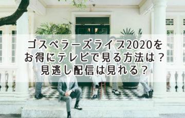 ゴスペラーズライブ2020を お得にテレビで見る方法は? 見逃し配信は見れる?