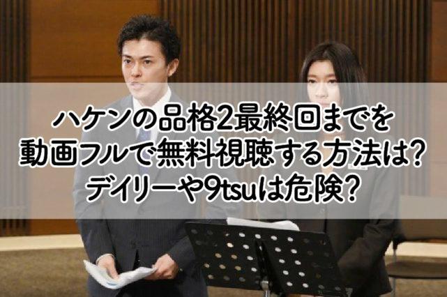ハケンの品格2 動画 1話