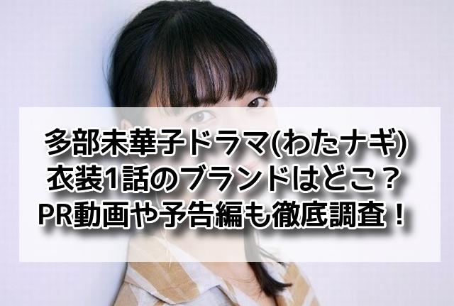 ドラマ 未華子 ピアス 多 部