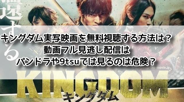 キングダム 実写 映画 無料 動画フル 見逃し 配信 パンドラ 9tsu