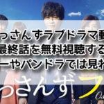 おっさんずラブ ドラマ 動画 1話 最終話 無料視聴 デイリー パンドラ
