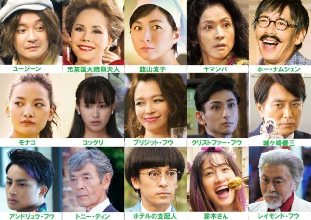コンフィデンスマン映画キャスト一覧・相関図を年齢順に画像付きで紹介