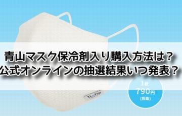 青山 マスク 保冷剤入り 購入 公式 オンライン 抽選結果 発表