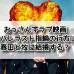 おっさんずラブ 映画 ネタバレ ラスト指輪 春田 牧 結婚