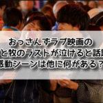 おっさんずラブ 映画 春田 牧 ラスト 感動シーン