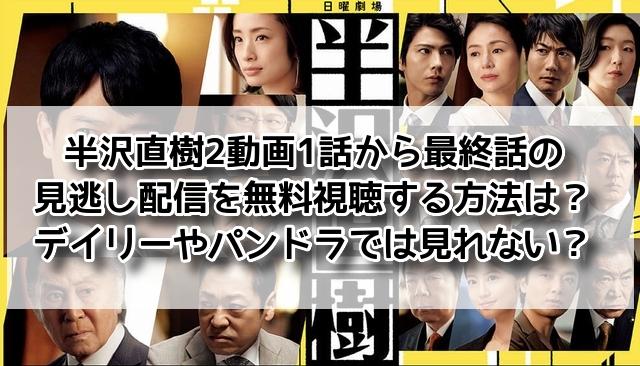 半沢直樹2 動画 1話 見逃し 配信 無料視聴 デイリー パンドラ